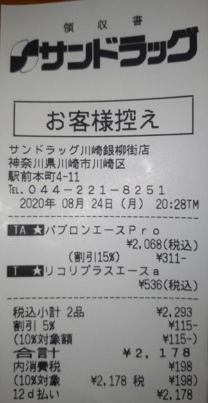 サンドラッグ 川崎銀柳街店 2020/8/24 のレシート