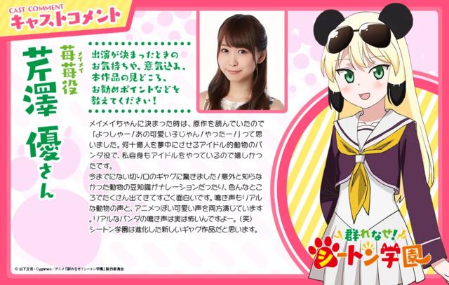 Anime Murenase! Seton Gakuen suma a Yu Serizawa a su reparto