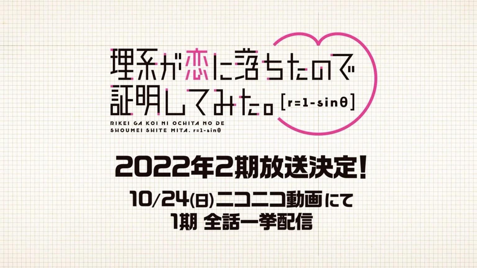 Anime Rikei ga Koi ni Ochita no de Shoumei shitemita revela o Titulo de sua Segunda Temporada