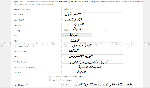 الحصول على نسخة من القرآن الكريم تصل للمنزل مجانا أو إرسالها لأي شخص في العالم