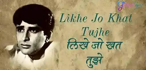 Likhe Jo Khat Tujhe Song Lyrics