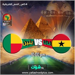 مشاهدة مباراة غانا وبنين بث مباشر اليوم 25-6-2019 في كاس امم افريقيا 2019
