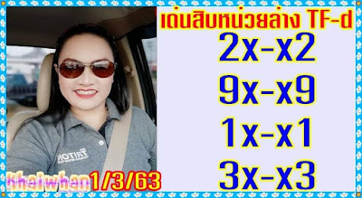 Bangkok Lottery Live Draw Facebook Timeline Blogspot 01 March 2020