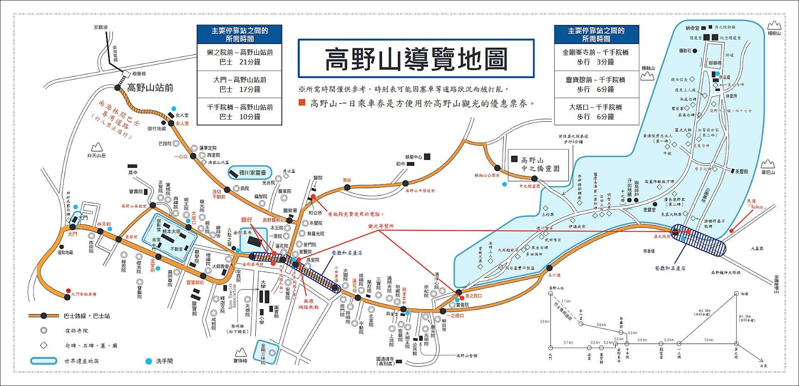 和歌山-高野山-巴士地圖-高野山景點-高野山交通-行程-攻略-一日遊-二日遊-自由行-旅遊-遊記-Koyasan-Travel-Japan-日本