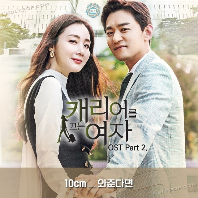 [Single] 10cm – Woman with a Suitcase OST Part.2