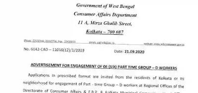 Contractual Govt Job in Kolkata