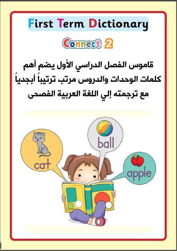قاموس الصف الثانى الإبتدائي Connect 2 Dictionary الفصل الدراسى الأول 2022 مستر رجب أحمد