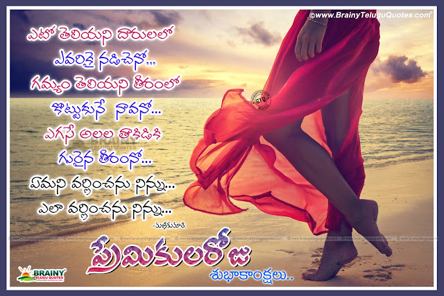 new Valentines Day in Telugu Language, Telugu Valentines Day Love Quotations and Cute Couple Images. Lovers day Telugu quotations, Feb 14 Valentines Day Telugu wishes and Love Quotations online, Telugu Valentines Day love images online, Telugu Valentines Day Inspiring Love images and messages.Happy Valentines Day Telugu Love Quotes messages, Nice inspiring love messages in Telugu for Valentinesday, Beautiful Valentines day quotes in Telugu, Touching Telugu love quotes for Valentinesday, Romantic love messages for Valentinesday