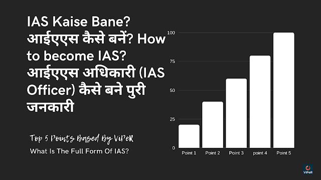 IAS Kaise Bane? आईएएस कैसे बनें? How to become IAS? आईएएस अधिकारी (IAS Officer) कैसे बने पुरी जनकारी