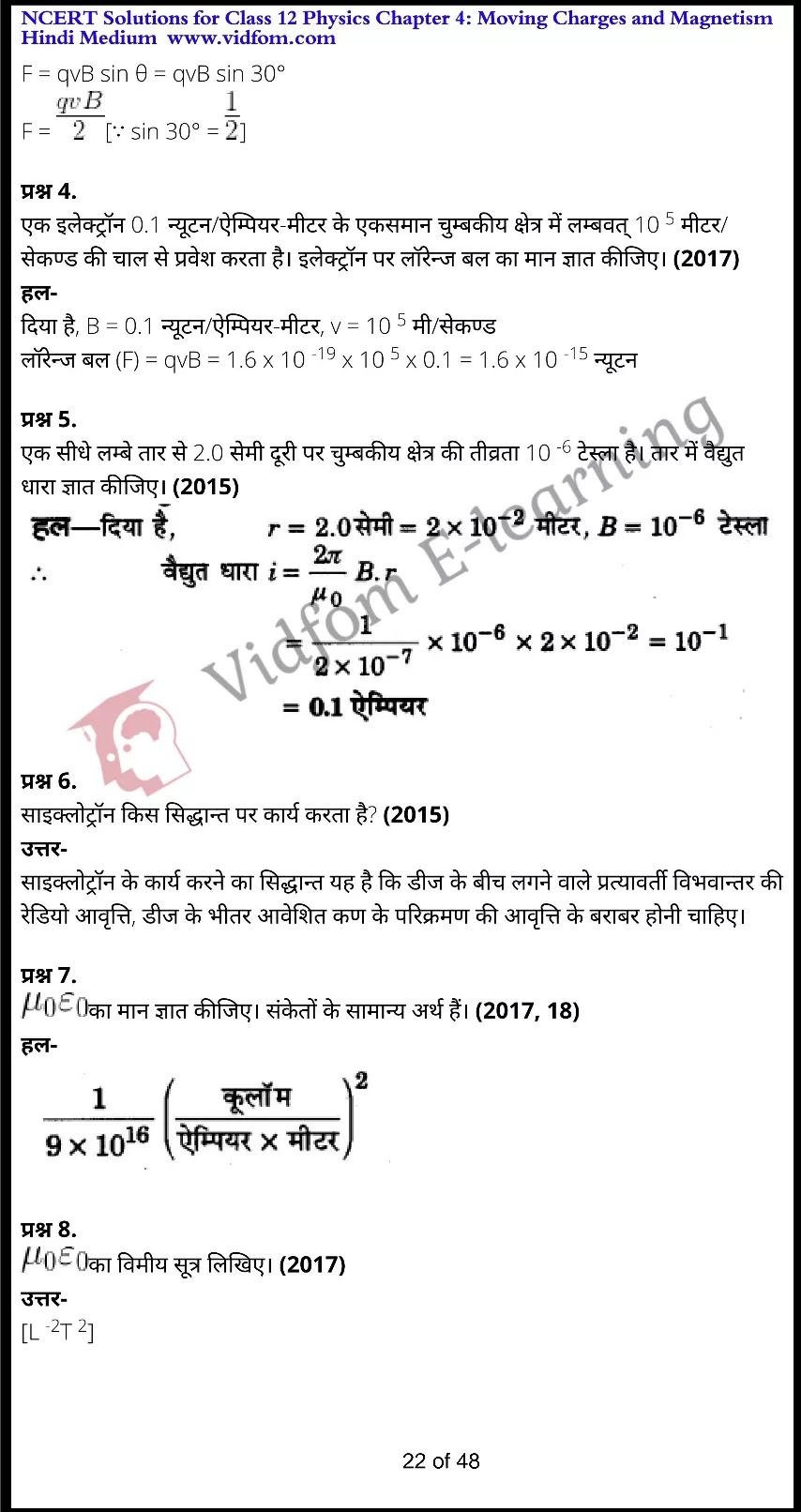 class 12 physics chapter 4 light hindi medium 22