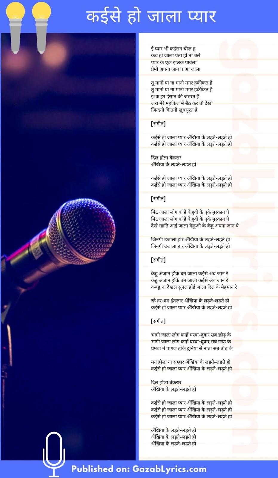 Kaise Ho Jala Pyar song lyrics image