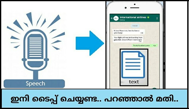 Convert voice to text