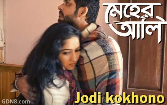 Jodi kokhono - Meher Aali - Hiran Chatterjee