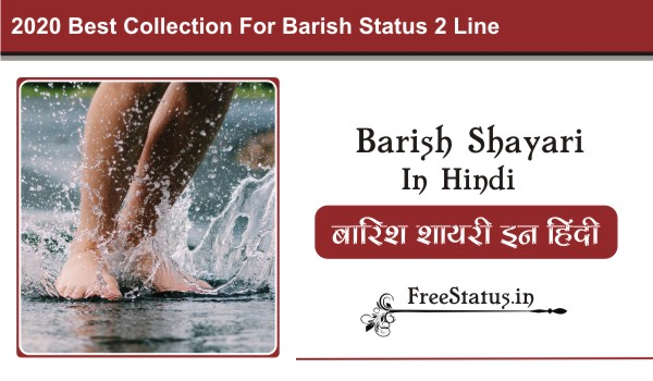 Barish-Shayari-In-Hindi