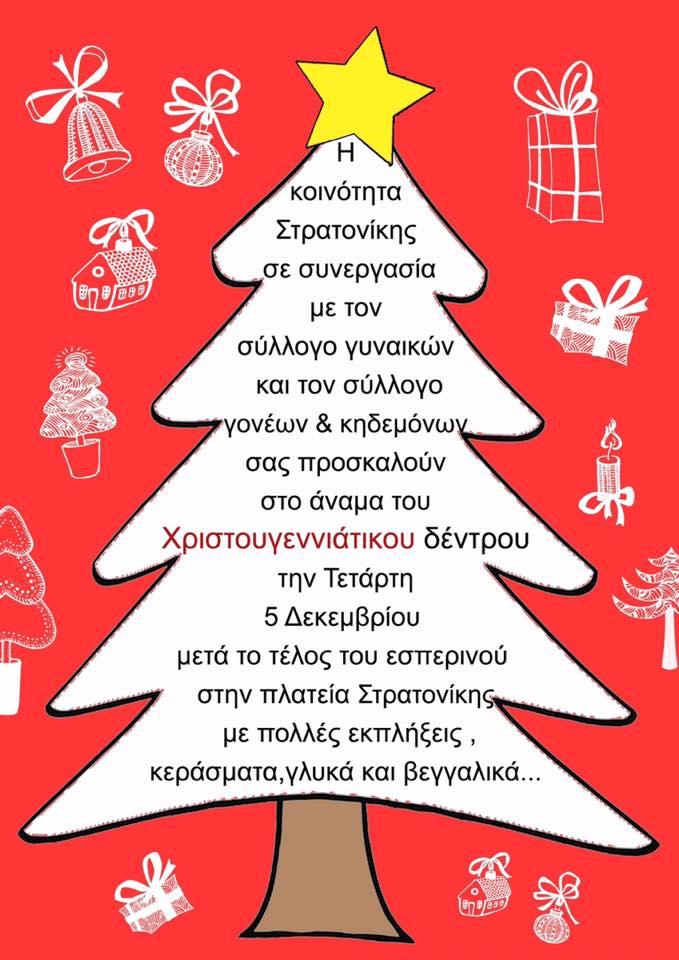 Το άναμμα του Χριστουγεννιάτικου δέντρου  στην Στρατονίκη