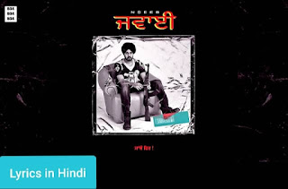 जवाई Jawayi Lyrics in Hindi | NseeB