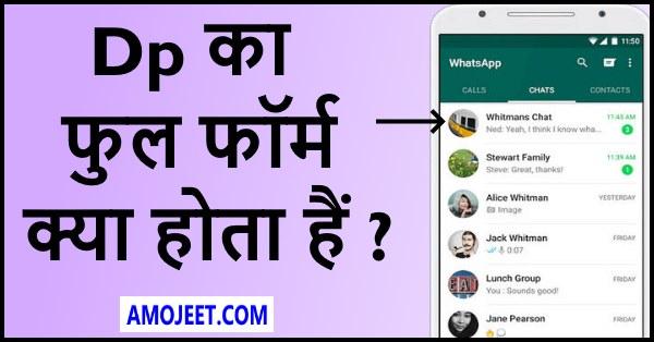dp-ka-full-form-matlab-hindi-me