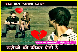 love-quote-in-hindi