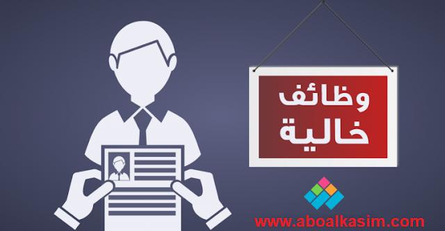وظائف شاغرة للمصرين وغير المصرين داخل مصر