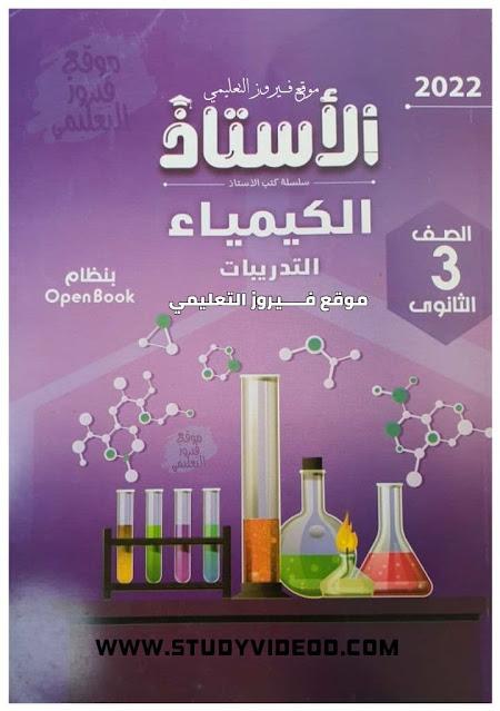 تحميل كتاب الأستاذ في تدريبات الكيمياء تالتة ثانوي 2022