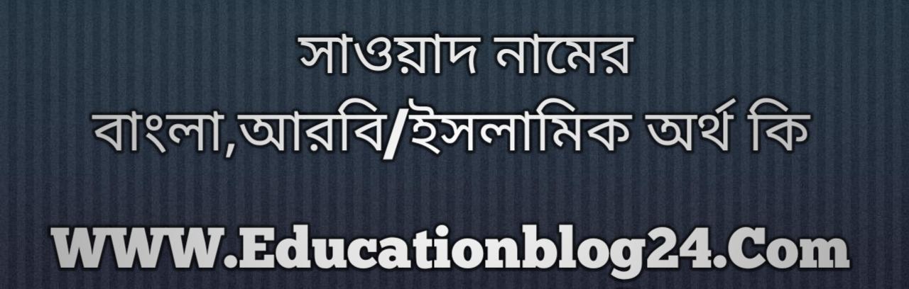 Sawyad name meaning in Bengali, সাওয়াদ নামের অর্থ কি, সাওয়াদ নামের বাংলা অর্থ কি, সাওয়াদ নামের ইসলামিক অর্থ কি, সাওয়াদ কি ইসলামিক /আরবি নাম