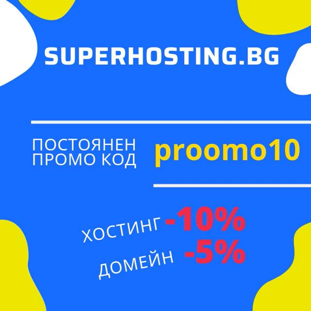SUPERHOSTING.BG → Постоянен ПРОМО КОД за Хостинг и Домейн