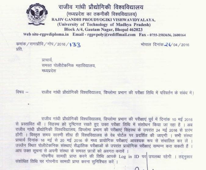 RGPV DIPLOMA Exam Postponed