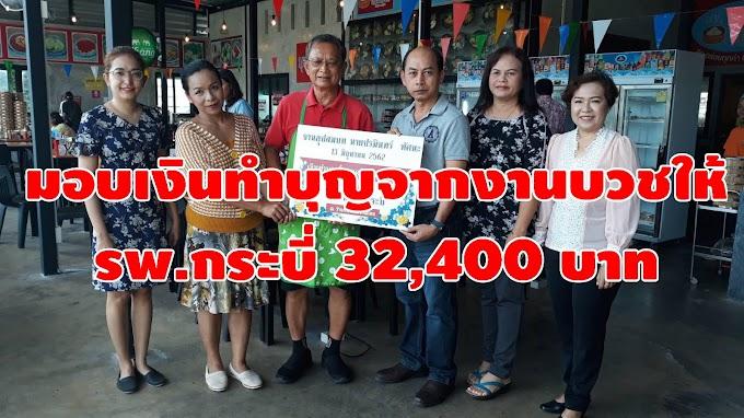 (ชมคลิป) กระบี่ติ่มซำ ไสไทย มอบเงินทำบุญจากงานบวชให้ รพ.กระบี่