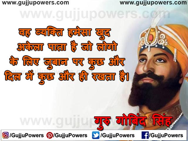 guru gobind singh sayings in hindi