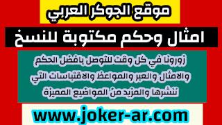 امثال وحكم مكتوبة للنسخ 2021 - الجوكر العربي