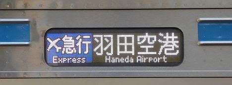 京浜急行電鉄 エアポート急行 羽田空港行き2 千葉NT9800形