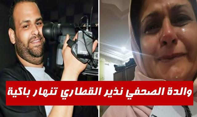 والدة الصحفي نذير القطاري تنهار باكية وتنشر تدوينة مؤثرة جدا