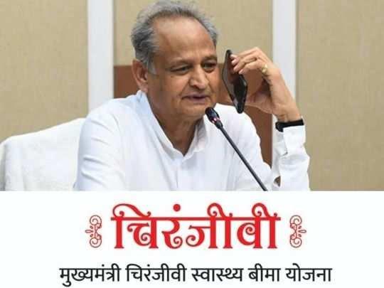 मुख्यमंत्री चिरंजीवी स्वास्थ्य बीमा योजना:- राज्य के हर परिवार को कैशलेश इलाज एवं 5 लाख स्वास्थ्य बीमा का लाभ|| rajasthan chirnjivi swasthya bima yojna 2021