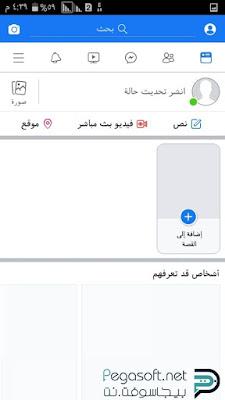 واجهة فيسبوك لايت