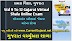 Gujarat Virtual Shala Online Exam For Std 9 To 12 Students