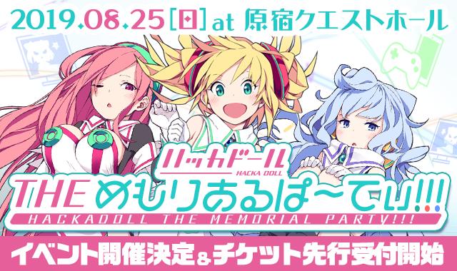 ハッカドールスペシャルイベント8月25日開催! | ハッカドール ...