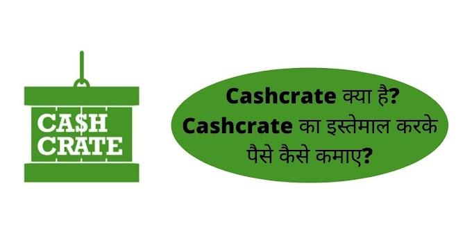 Cashcrate क्या है? Cashcrate का इस्तेमाल करके पैसे कैसे कमाए?