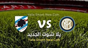 نتيجة مباراة انتر ميلان وسامبدوريا بتاريخ 21-06-2020 في الدوري الايطالي