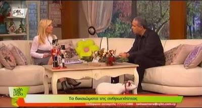 Συνέντευξη του Ν. Λυγερού Δικαιώματα της Ανθρωπότητας, στην εκπομπή ''Καλή σας μέρα. ΡΙΚ 1