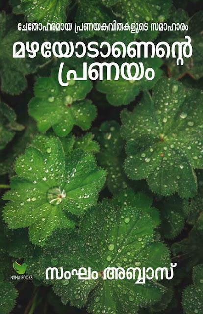 മഴയോടാണെന്റെ പ്രണയം (കവിതകള് E Book) By സംഘം അബ്ബാസ്