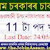 Gauhati High Court Recruitment 2021: Apply for 12 Assam Judicial Service Grade-I Vacancy
