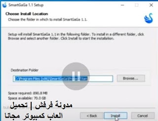 تحميل محاكي Smart GaGa للكمبيوتر لتشغيل لعبة ببجي