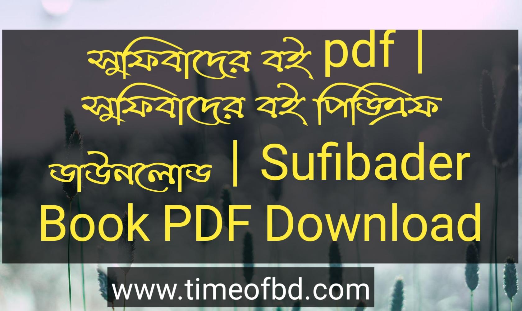 সুফিবাদের বই pdf, সুফিবাদের বই পিডিএফ ডাউনলোড, সুফিবাদের বই পিডিএফ, সুফিবাদের বই pdf download,
