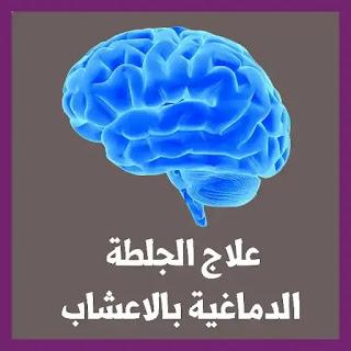 علاج الجلطة الدماغية بالطب البديل