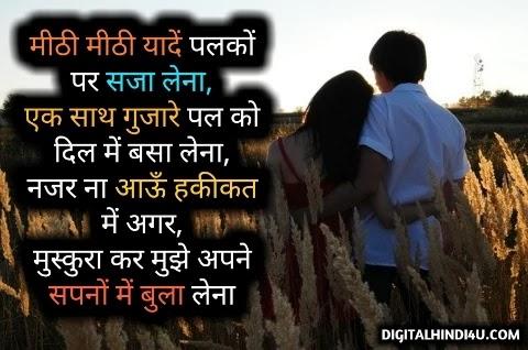 pyar bhari shayari image download