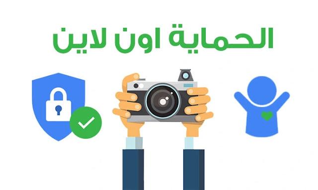 كيف أقوم بحماية نفسي و أطفالي على الانترنت في الجزائر