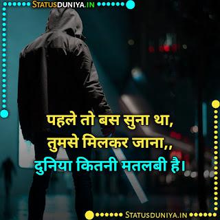 Matlabi Log Status Images In Hindi For Whatsatpp, पहले तो बस सुना था, तुमसे मिलकर जाना,, दुनिया कितनी मतलबी है।
