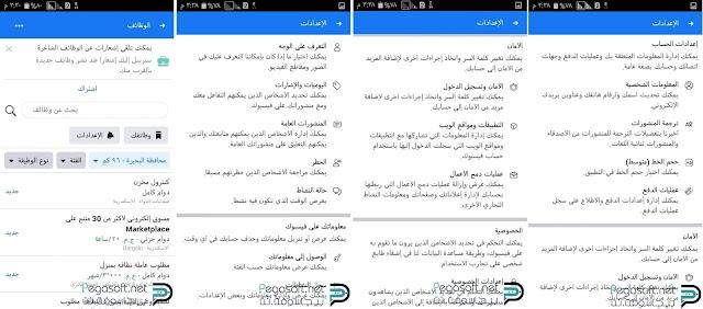 تنزيل فيس بوك لايت عربي