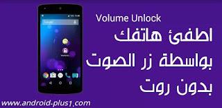 تطبيق Volume Unlock لاغلاق شاشة الهاتف من خلال ازرار الصوت بدون روت للاندرويد، تطبيق Volume Unlock، تحميل Volume Unlock، تنزيل تطبيق Volume Unlock، تطبيق قفل الشاشة، قفل الشاشة من خلال زر الصوت، Volume Unlock، .apk، تطبيق Volume Unlock لاغلاق الشاشة دون الضغط على الزر، اقفال الشاشة بدون الضغط على الزر، تطبيق اقفال الشاشة، تطبيق اغلاق الشاشة، تطبيق ايقاف شاشة هاتفك، زر رفع الصوت، زر خفض الصوت، زر الصوت، ازرار الصوت، زر الطاقة، تطبيق ايقاف الشاشة بدون الضغط على زر الباور، تحميل تطبيق Volume Unlock، تحميل Volume Unlock