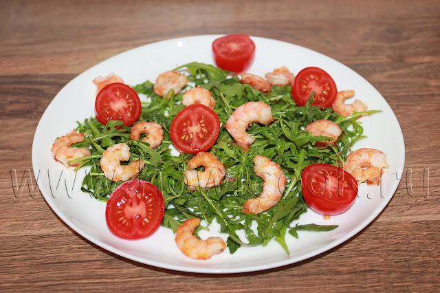 рецепт салата с креветками, рукколой и кедровыми орехами с пошаговыми фото